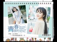 青春旅行日记(图片可换)摄影写真亲子爱情通用-8寸单面印刷台历