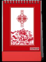 中国剪纸贺新年(全家福、聚会)-8寸竖款单面台历