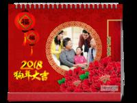 2018富贵荣华吉祥如意(大红喜庆)--节日 全家福 商务 婚庆 爱情 春节 新年快乐-10寸双面印刷台历