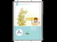 陪伴(爱情家庭珍藏精典封面内页照片可替换)-A4时尚杂志册(24p)