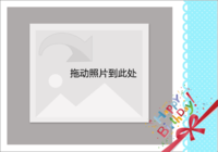生日快乐6版不同-彩边拍立得横款(6张P)