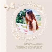 灵感触动我有我生活(旅行 潮流 青春 爱情 写真 )-8x8双面水晶印刷照片书20p