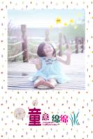 快乐童年 儿童成长写真集 图文可替换-8x12双面水晶印刷照片书20p