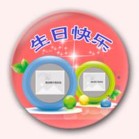 创意 网上冲印/生日快乐..
