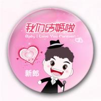 超甜美婚礼徽章(新郎)-5.8个性徽章