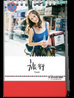 Travel旅行的美好(封面照片可替换)-8寸竖款单面台历