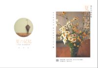 日系文艺小清新的旅行写真集相册模板-拾光印记照片书