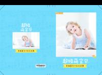 原创 6超级萌宝贝幸福童年成长故事10301457-硬壳对裱照片书20P