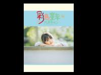 拼接版式童年二-A4杂志册(24p) 亮膜