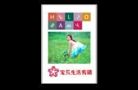 宝贝生活剪辑#-8x12印刷单面水晶照片书21p