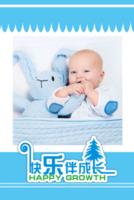 快乐 儿童 萌娃 照片可替换-8x12双面水晶印刷照片书20p