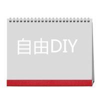 自由DIY-7寸照片台历