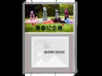 青春纪念册 文艺范-A4时尚杂志册(26p)