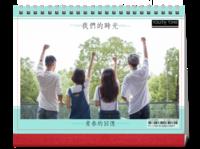 青春的回忆 我们的时光 youth time8sk-8寸双面印刷跨年台历