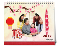 福到了全家福-中国风喜庆商务企业-10寸双面印刷台历
