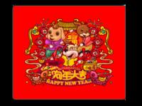 2018狗年大吉-个性鼠标垫