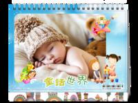 童话世界 儿童幸福成长点滴 成长写真记录册-8寸双面印刷台历