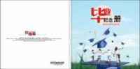 青春毕业纪念册-8x8轻装文艺照片书42p