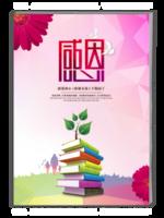 感恩教师纪念画册-A4杂志册(40P)