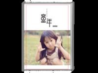 童年(首页照片可更换)-A4时尚杂志册(24p)