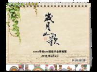岁月如歌(毕业、聚会)-8寸双面印刷台历