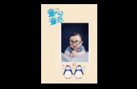 童心童乐-8x12印刷单面水晶照片书21p